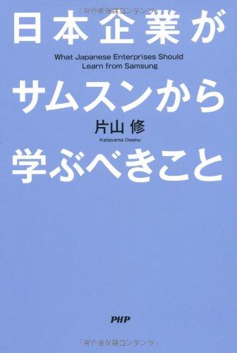 日本企業がサムスンから学ぶべきこと