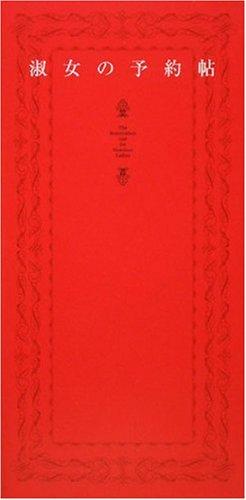 淑女の予約帖 ―人気レストラン85軒、美味しいお取り寄せ50件&いざというとき役に立つマナー読本