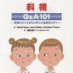 斜視―Q&A101