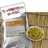 【あんしん農園やまの】 屋久島の秋ウコン (錠剤タイプ・600粒入り)