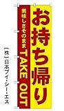 送料0円【お持ち帰り】のぼり旗 (日本ブイシーエス)NSV-0113
