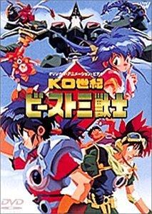 KO世紀ビースト三獣士 [DVD]