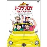 バナナ炎外伝ノープランロケ 炎のバンジーツアー [DVD]