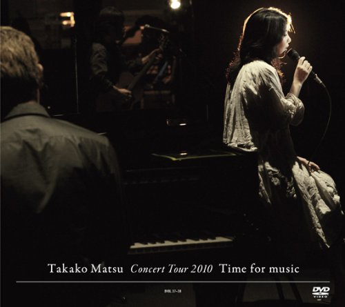 "Takako Matsu Concert Tour 2010 ""Time for Music""(初回生産限定盤) [DVD]"