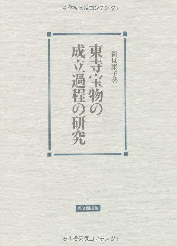 東寺宝物の成立過程の研究