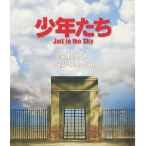 『少年たち Jail in the Sky (予約購入先着特典:告知ポスターなし)』