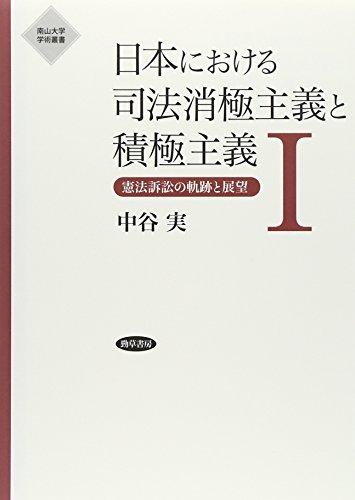 日本における司法消極主義と積極主義 I: 憲法訴訟の軌跡と展望 (南山大学学術叢書)