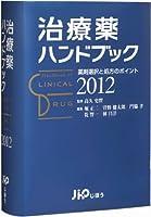 治療薬ハンドブック2012 薬剤選択と処方のポイント