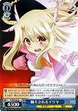 ヴァイスシュヴァルツ 翻弄されるイリヤ(R)/Fate/kaleid liner プリズマ☆イリヤ ツヴァイ!(PISE24)/ヴァイス