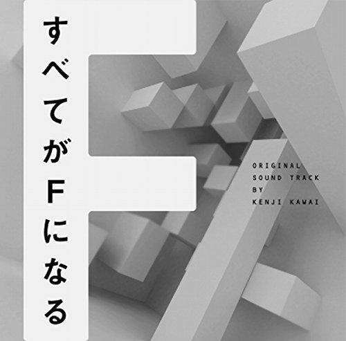 フジテレビ系ドラマ「すべてがFになる」オリジナルサウンドトラック