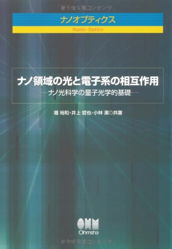 Interaction of the electronic system and the light of the nano - quantum optical foundation of nano-optical science (nano-optics) (2008) ISBN: 4274205584 [Japanese Import]