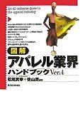 図解 アパレル業界ハンドブック〈Ver.4〉