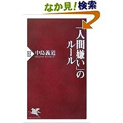 中島義道「人間嫌い」のルール