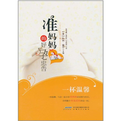 A Cup of Comfort For Mothers To Be (Chinese Edition)