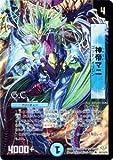 デュエルマスターズ 【神帝マニ】【ヒーローズ・カード】 DM32-050-HC ≪神化編 第1弾(エボリューション・サーガ)収録≫