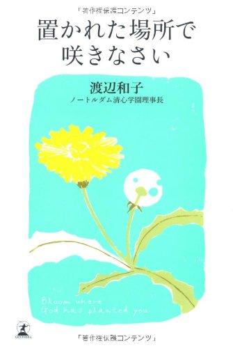 置かれた場所で咲きなさいの詳細を見る