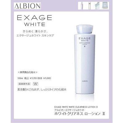 ALBION(アルビオン) エクサージュホワイト ホワイトクリアネスローション II (200mL)
