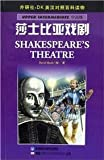 Shakespeare's Theatre: Simplified Characters (Chinese Edition)