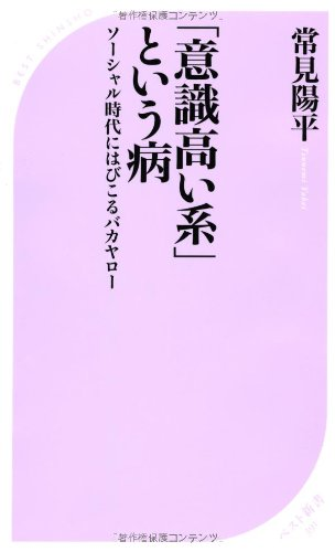 「意識高い系」という病~ソーシャル時代にはびこるバカヤロー (ベスト新書)