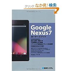 Google Nexus7�I�[�i�[�Y�u�b�N