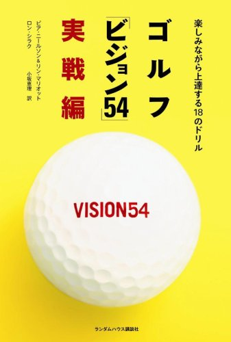 ゴルフ「ビジョン54」実戦編 楽しみながら上達する18のドリル