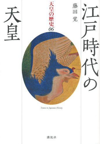 江戸時代の天皇 書影
