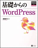 WordPress (BASIC LESSON For Web Engineers)