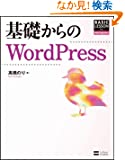 ��b�����WordPress (BASIC LESSON For Web Engineers)