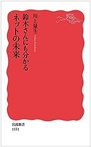 鈴木さんにも分かるネットの未来 (岩波新書)