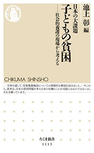 日本の大課題 子どもの貧困 ――社会的養護の現場から考える (ちくま新書)