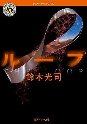 ループ<「リング」シリーズ> (角川ホラー文庫)