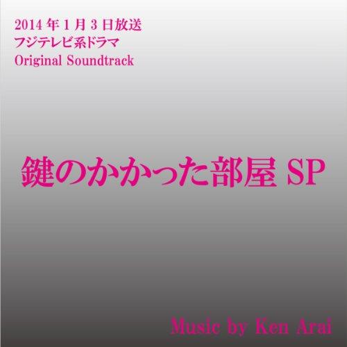 フジテレビ系ドラマ「鍵のかかった部屋SP」オリジナルサウンドトラック - EP