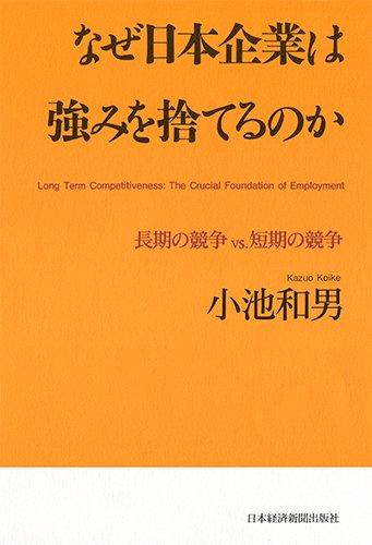 小池和男 (法政大学名誉教授)著 『なぜ日本企業は強みを捨てるのか』