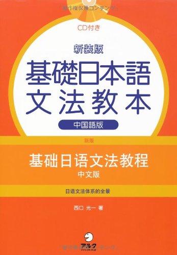 新装版 基礎日本語文法教本 中国語版