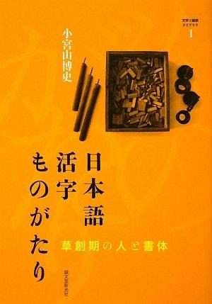 日本語活字ものがたり―草創期の人と書体