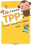 サルでもわかるTPP: 入るな危険!「強欲企業やりたい放題協定」