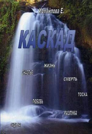 Kaskad Sbornik Stihotvoreniy 9785919454946