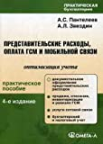 img - for Hospitality, payment of fuel and mobile optimization of accounting prakt.posobie. 4 th ed., Sr / Predstavitelskie raskhody, oplata GSM i mobilnoy svyazi optimizatsiya ucheta prakt.posobie. 4-e izd., ster book / textbook / text book