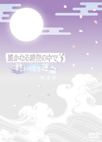 遙かなる時空の中で3 ~終わりなき運命~(限定版) [DVD]