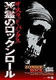 死霊のロックンロール [DVD]