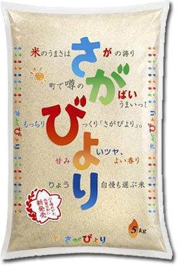 【精米】 佐賀産 さがびより 平成27年産 特A (白米, 5kg)
