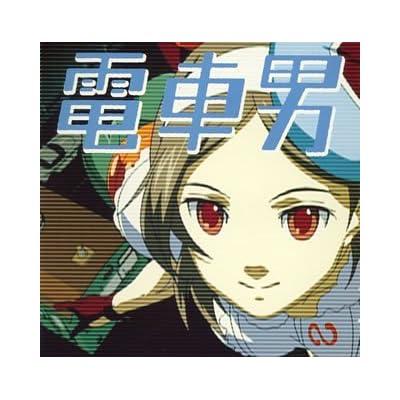 フジテレビ系列ドラマ 電車男 オリジナル・サウンドトラック