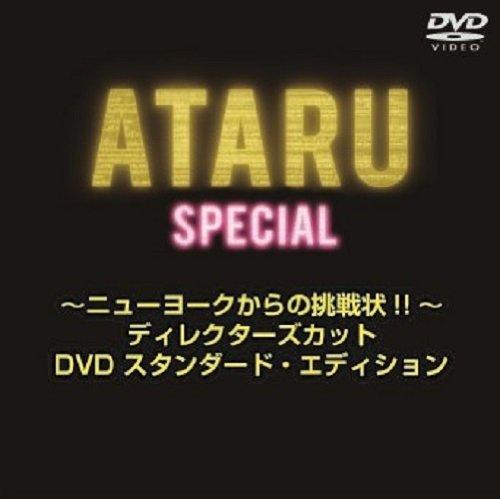 ATARU スペシャル~ニューヨークからの挑戦状!! ~ディレクターズカット DVD スタンダード・エディション