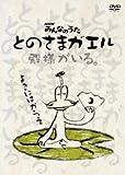 とのさまガエル(DVD+CD)