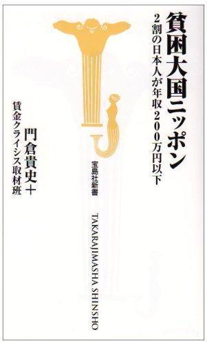 貧困大国ニッポン―2割の日本人が年収200万円以下