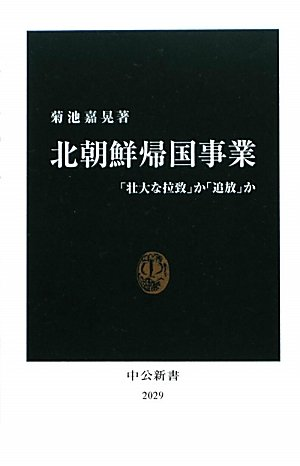 北朝鮮帰国事業 - 「壮大な拉致」か「追放」か (中公新書)