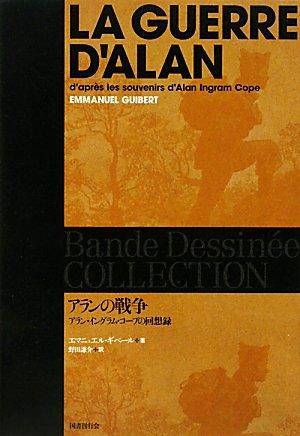 アランの戦争――アラン・イングラム・コープの回想録 (BDコレクション)