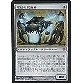 マジック:ザ・ギャザリング 【日本語】 【ダークスティール】 電結の荒廃者/Arcbound Ravager