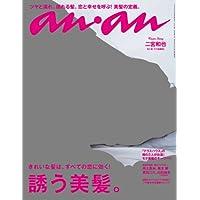 an・an (アン・アン) 2014年 4/9号 [雑誌]