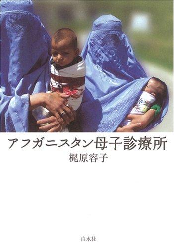 アフガニスタン母子診療所